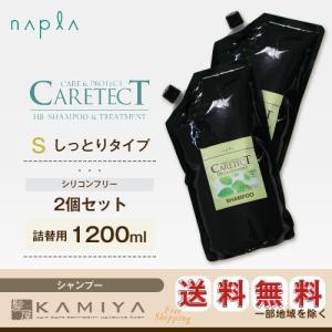 ナプラ ケアテクト HB カラー シャンプー S 1200ml 詰替用×2個セット|ナプラ ケアテク...