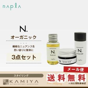 送料無料 ナプラ エヌドット ナチュラルバーム 18g+スタイリングセラム 40g+ポリッシュオイル 30ml 計3個 セット|napla n. N. ナプラ nドット スタイリング剤|ray