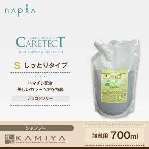 ナプラ ケアテクト HB カラー シャンプー S 700ml 詰替用|ナプラ ケアテクト シャンプー...