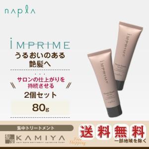 ナプラ インプライム プレミアリペア リッチマスク 80g×2個セット|ナプラ トリートメント 美容...