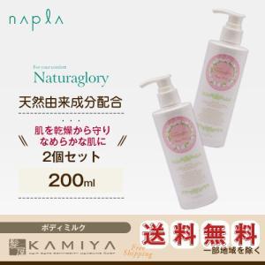 《ボディミルク》 天然由来成分配合のボディミルクです。 6種類のオーガニック植物エキス配合で肌を乾燥...