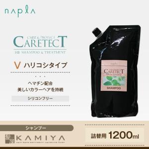 ナプラ ケアテクト HB カラー シャンプー V 1200ml 詰替用 ナプラ ケアテクト シャンプ...