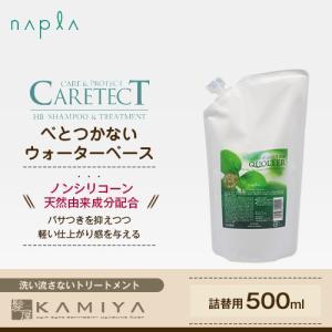 《洗い流さないトリートメント》 天然保湿成分やナノ化したCMC、NMF(天然保湿因子)成分配合。髪の...