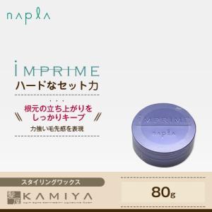 ナプラ インプライム アートワックス デザインロック 80g ナプラ インプライム おすすめ スタイ...