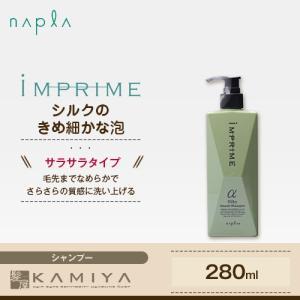 ナプラ インプライム シルキースムースシャンプー アルファ 280ml|ナプラ シャンプー 美容室専...
