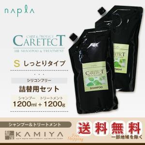 送料無料 ナプラ ケアテクト HB カラー シャンプー S 1200ml+トリートメント S 1200g 計2個 詰替用セット|ナプラ ケアテクト シャンプー あすつく対応|ray