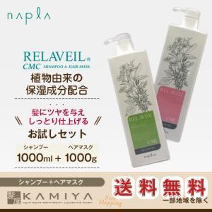 ナプラ リラベール CMCシャンプー 1000ml+CMCヘアマスク 1000g 計2個 ポンプセット|ナプラ シャンプー 美容室専売 トリートメント 美容室 ボトル 送料無料|ray