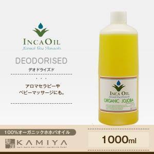 (ホホバオイル)  Goldから香りを取り除いたDeodorisedは、精油本来の香りを損ねないよう...