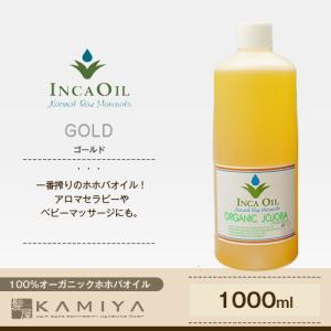 インカオイル オーガニックホホバオイル 1000ml Gold(ゴールド)