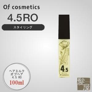 オブコスメティックス ヘアミルク オブ ヘア4.5 RO 100ml(洗い流さないヘアトリートメント)