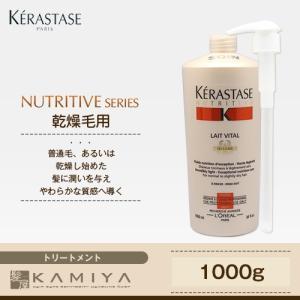 ケラスターゼ NU レ ヴィタル N 1000g(業務用)(デイリーヘアトリートメント)
