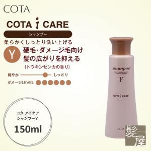 コタ アイケア シャンプー Y 150ml |cota i care コタy シャンプーy コタアイ...