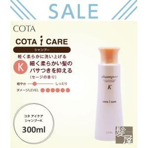 コタ アイケア シャンプー K 300ml |cota i care コタk シャンプーk コタアイ...