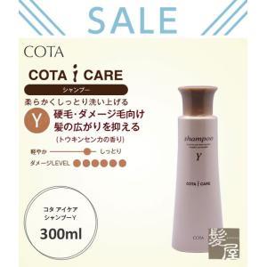 コタ アイケア シャンプー Y 300ml |cota i care コタy シャンプーy コタアイ...