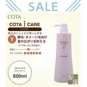 コタ アイケア シャンプー Y 800ml|cota i care シャンプーy コタシャンプー ポ...