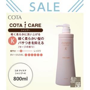コタ アイケア シャンプー K800ml |cota i care  コタアイケア コタシャンプー コタk シャンプーk ノンシリコン オーガニックの画像