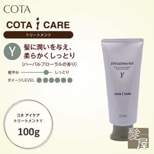 コタ アイケア トリートメント Y 100g |cota i care  コタアイケア コタトリート...