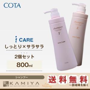 コタ アイケア シャンプー 800ml×2個 セット|cota i care コタy コタk コタシ...