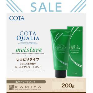 あすつく コタ クオリア ホームケア モイスチャー 200g |cota qualia moisture homecare コタトリートメント クオリアモイスチャー コタクオリア|ray