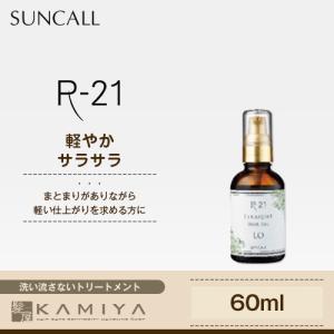 サンコール R-21 ストレート ヘアオイル LO 60ml|サンコール おすすめ品 サンコール r21 洗い流さないトリートメント オイル ヘアオイル 洗い 流さない 人気|ray