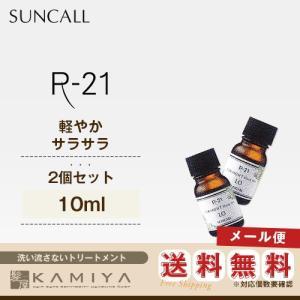送料無料 サンコール R-21 スムースストレート ヘアオイル 10ml×2個セット(洗い流さないトリートメント) | suncall r21エイジングケア アウトバス ボトル|ray