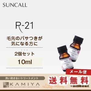 送料無料 サンコール R-21 エッセンシャル ヘアオイル 10ml×2個セット(洗い流さないトリートメント) | suncall r21エイジングケア ダメージケア 傷んだ髪|ray
