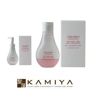 資生堂プロフェッショナル アクアインテンシブ オイルアンリミテッド 100ml shiseido professional aqua intensive ザヘアケア ベルベット シルク ray