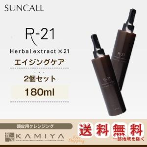 サンコール R-21 ハーバルクリア 180ml×2個セット|サンコール r21 頭皮用 クレンジング エイジングケア 頭皮ケア スキャルプケア 汚れ 脂質 送料無料|ray