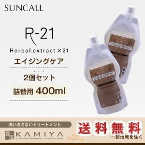 送料無料 サンコール R-21 CMCヒートミスト 400ml(詰替用)×2個セット(洗い流さないトリートメント) | suncall r21 エイジングケア ダメージケア 熱 アミノ|ray