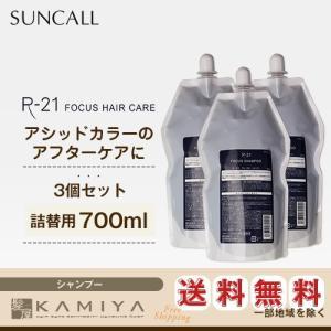 サンコール R-21 フォーカス シャンプー 700ml 詰替用×3個セット サンコール r21 シ...
