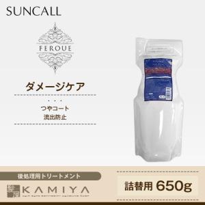 サンコール フェルエ ケアパック 650g(詰替用)(集中トリートメント)|ray