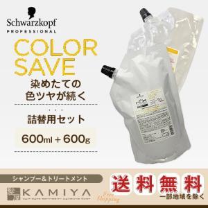 《シャンプー&トリートメント》 ・シャンプー サラサラふんわりタイプの、カラーヘア用 カラー後のアル...