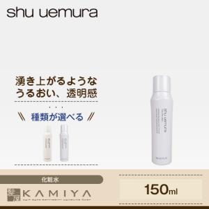 シュウウエムラ アトリエメイド TSUYA ローション VG 150ml|シュウ 化粧水 スキンケア...