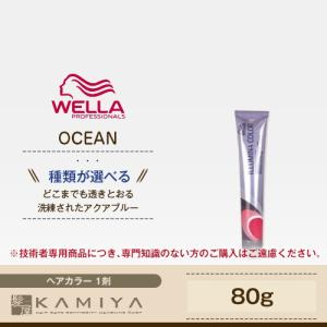 ウエラ プロフェッショナル イルミナ カラー 80g 1剤 【OCEAN(オーシャン)】|ray