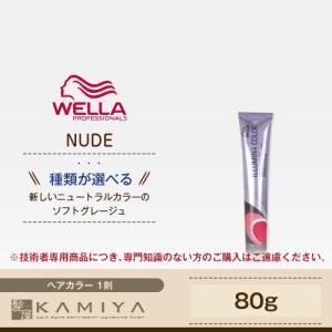 ウエラ プロフェッショナル イルミナ カラー 80g 1剤 NUDE ヌード|カラー剤 メール便対応4個まで あすつく対応