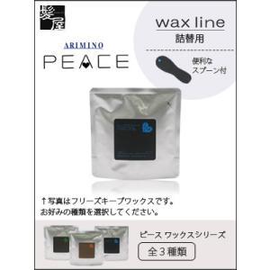《スタイリング剤・ワックス》 WAX人気NO.1メーカーあのアリミノが、ついにワックスシリーズPEA...