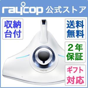 【新価格】ふとんクリーナーレイコップRS2[アールエスツー]ホワイト