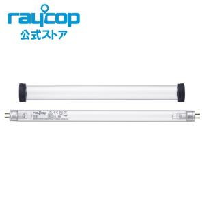 ※ジャパネットたかた限定のRT-300とは異なります。  UVランプはセンサーに反応して点灯と消灯を...
