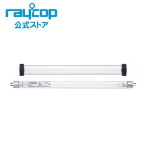 UVランプセット(1セット入り)  RT-300用[ジャパネットたかた限定モデル対応] / SP-RT003|raycop