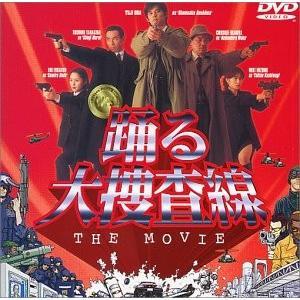 中古:DVD)踊る大捜査線THE MOVIE 4988632500678 raylbox