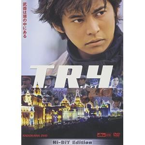 中古:DVD)T.R.Y 4988013503601 raylbox
