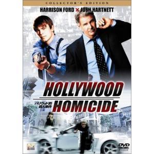 中古:DVD)ハリウッド的殺人事件 コレクターズ・エディション 4547462009845 raylbox