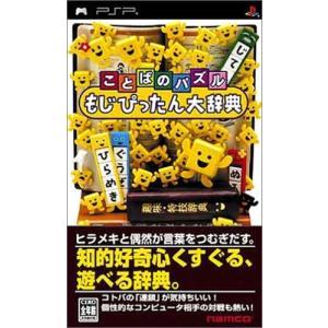 中古:PSP)ことばのパズル もじぴったん大辞典 4907892011311|raylbox