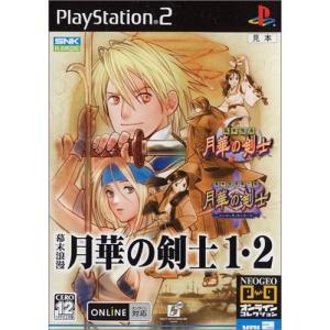 中古:PS2)幕末浪漫 月華の剣士1・2NEOGEOオンラインコレクション 4964808300600|raylbox