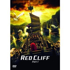 中古:DVD)レッドクリフ Part1 スタンダード・エディション 4988064291564