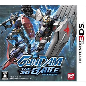 中古:3DS)GUNDAM THE 3D BATTLE(ガンダムザ3Dバトル) 4582224494118|raylbox