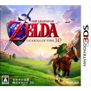 中古:3DS)ゼルダの伝説 時のオカリナ 3D 4902370518962|raylbox