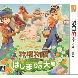 中古:3DS)牧場物語 はじまりの大地 4535506301895