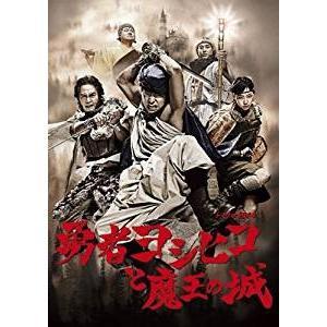 中古:DVD)勇者ヨシヒコと魔王の城 BOX 4988104068705 raylbox