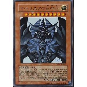 中古:遊戯王)モ10 UR オベリスクの巨神兵 VJMP-JP037 2090074428846 raylbox